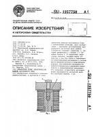 Патент 1257750 Добавочный полюс электрической машины постоянного тока
