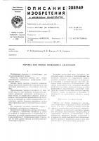 Патент 288949 Горелка для сварки плавящимся электродом