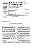 Патент 544042 Статор электрической машины
