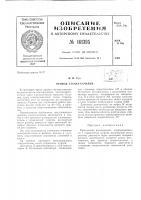 Патент 161395 Патент ссср  161395
