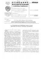 Патент 484464 Устройство для измерения скорости удара движущегося объекта