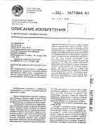 Патент 1671864 Способ добычи фрезерного торфа