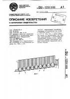 Патент 1231103 Водоотводное устройство