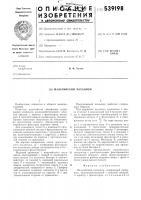 Патент 539198 Мальтийский механизм