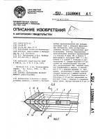 Патент 1559061 Рабочее оборудование бестраншейного дреноукладчика