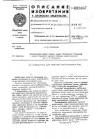 Патент 698667 Собиратель для флотации несульфидных руд