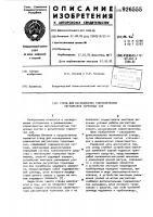 Патент 926555 Стенд для исследования гидравлических регуляторов тормозных сил