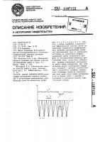 Патент 1187122 Способ сейсморазведки