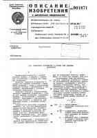 Патент 901871 Тормозное устройство к стенду для ударных испытаний