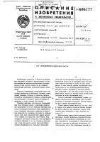 Патент 696177 Скважинный штанговый насос