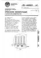 Патент 1525812 Синхронная электрическая машина