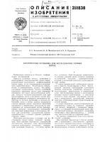 Патент 281838 Акустическая установка для исследования горныхпород