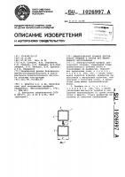 Патент 1026997 Электросварной профиль двутаврового сечения и способ его непрерывного изготовления