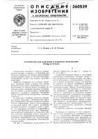 Патент 360539 Устройство для контроля взаимного положения