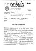Патент 390627 Ротор электрической машины