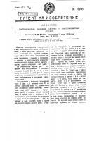 Патент 16108 Бомбодержатель рычажной системы с электромагнитным спуском