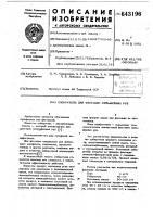 """Патент 643196 Собиратель для флотации сульфидных руд"""""""