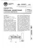 Патент 1615077 Кран-штабелер транспортно-накопительной системы
