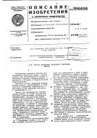 Патент 986686 Способ обработки плавленых сварочных флюсов