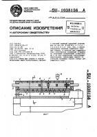 Патент 1038156 Стенд для сборки и сварки продольных швов тонкостенных обечаек с газовой защитой обратной стороны