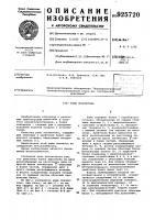 Патент 925720 Рама локомотива