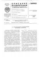 Патент 549903 Многоканальное резервированное аналаговое устройство