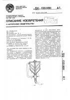 Патент 1551491 Устройство для сварки и наплавки