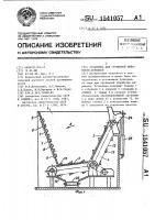 Патент 1541057 Установка для групповой обработки деревьев