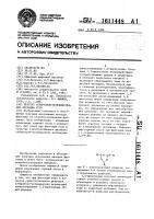 Патент 1611448 Реагент собиратель-вспениватель для флотации угля