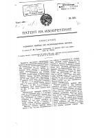 Патент 805 Упряжной прибор для железно дорожных вагонов