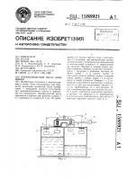 Патент 1588921 Пневматический насос замещения