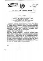 Патент 16008 Опылитель для свекловичных плантаций