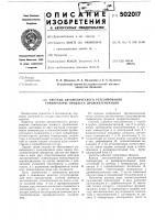 Патент 502017 Система автоматического регулирования температуры процесса дрожжегенерации
