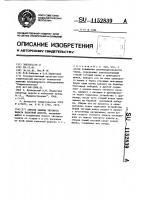 Патент 1152839 Способ замены тягового каната канатной дороги