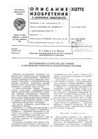 Патент 312772 Дистанционное устройство для зарядки и опробования тормозов железнодорожных составов