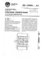 Патент 1586601 Рабочий орган измельчителя стебельчатых кормов