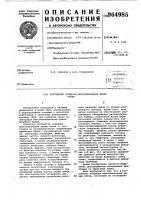 Патент 964985 Устройство контроля многоканальной линии связи