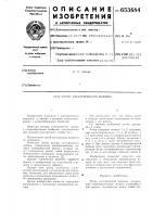 Патент 653684 Ротор электрической машины