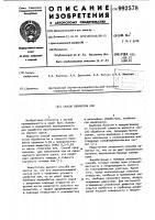 Патент 992578 Способ обработки кож