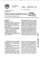 Патент 1817191 Массивный ферромагнитный ротор электродвигателя и способ его изготовления