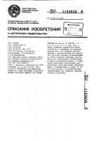 Патент 1143656 Устройство для поштучной подачи из стопы картонных плоскосложенных заготовок ящиков и их формирования