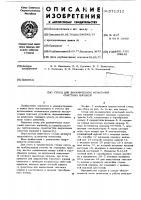 Патент 571312 Стенд для динамических испытаний очистных поршней