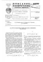 Патент 440797 Способ выделения границ посылок в приемнике 4м сигнналов
