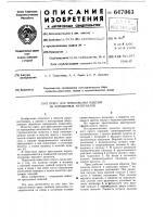 Патент 647063 Пресс для прессования изделий из порошковых материалов