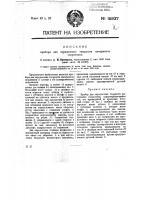 Патент 15937 Прибор для определения твердости материалов сверлением
