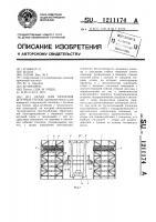 Патент 1211174 Склад для хранения штучных грузов