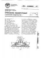 Патент 1530685 Рабочий орган землеройной машины
