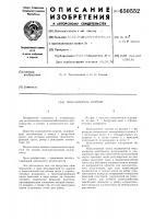 Патент 650552 Измельчитель кормов