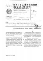 Патент 166555 Патент ссср  166555