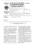 Патент 554985 Установка для сварки продольных швов цилиндрических обеаек